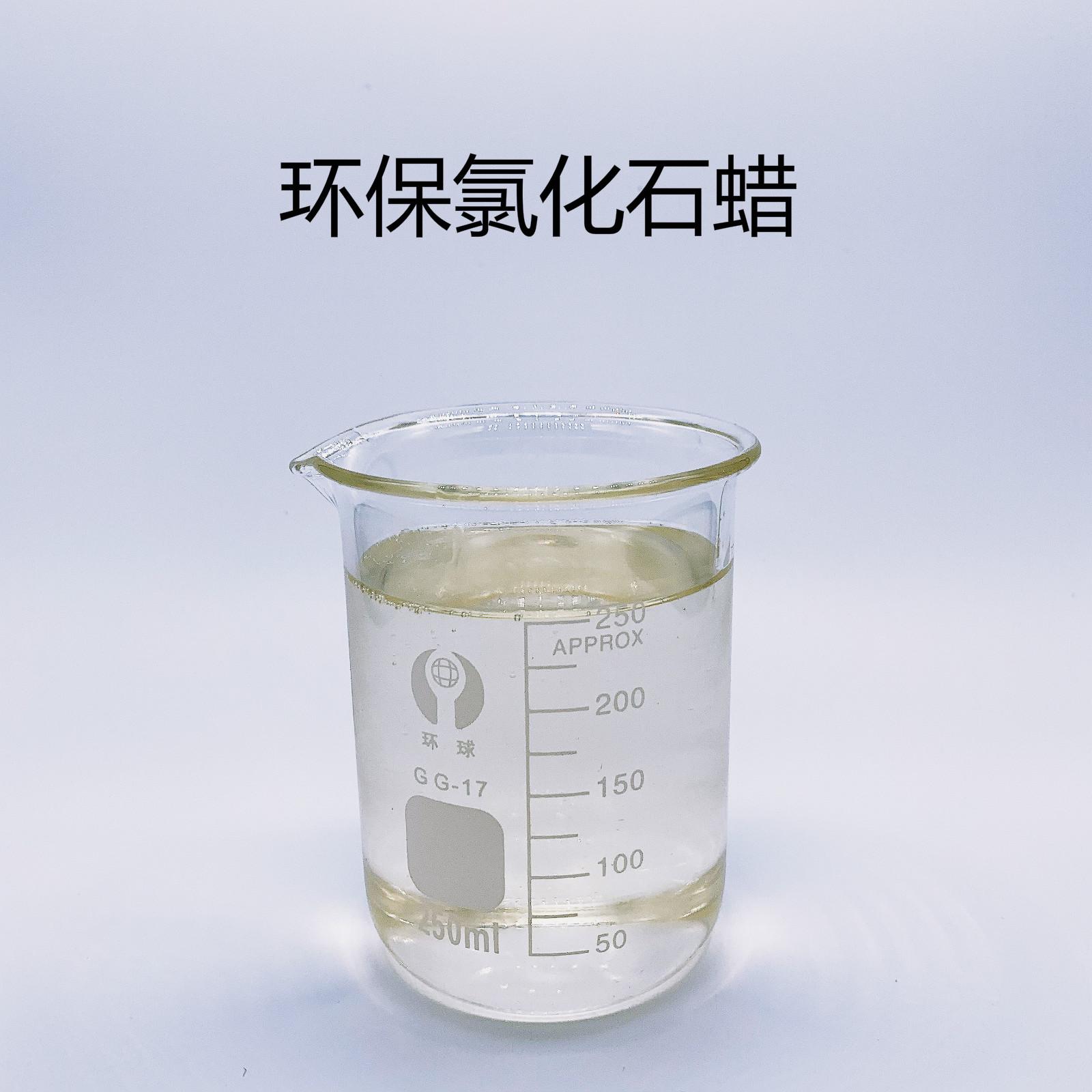 环保氯化石蜡
