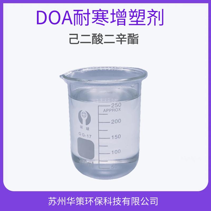 DOP与环保增塑剂的特点